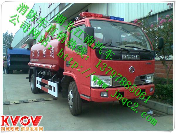 东风消防洒水车,5吨消防洒水车,10吨消防洒水车