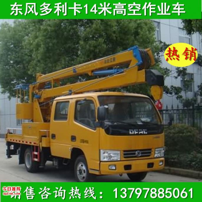 东风路灯维修车厂价直销 14 16 18 20米路灯维修全国专卖