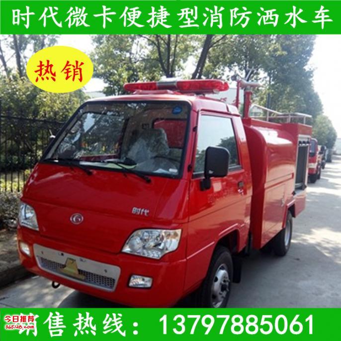 小区消防车 农用微型消防洒水车 厂家特价供应全国直销
