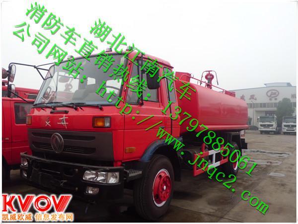 东风153消防洒水车,8吨消防洒水车13797885061