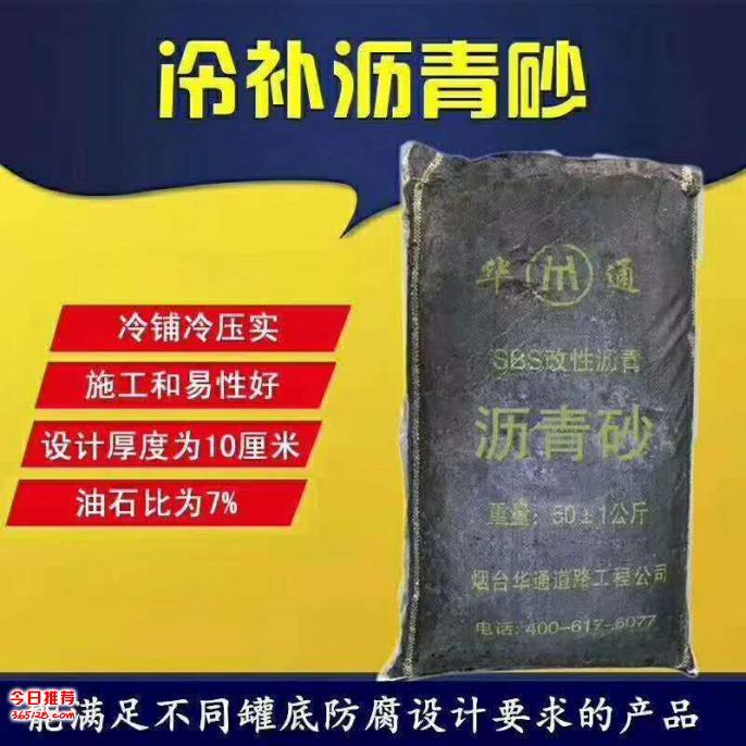 安徽亳州沥青砂油罐底板免受腐蚀的关键材料