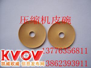 压缩机皮碗-耐磨环皮碗-黄色皮碗图片