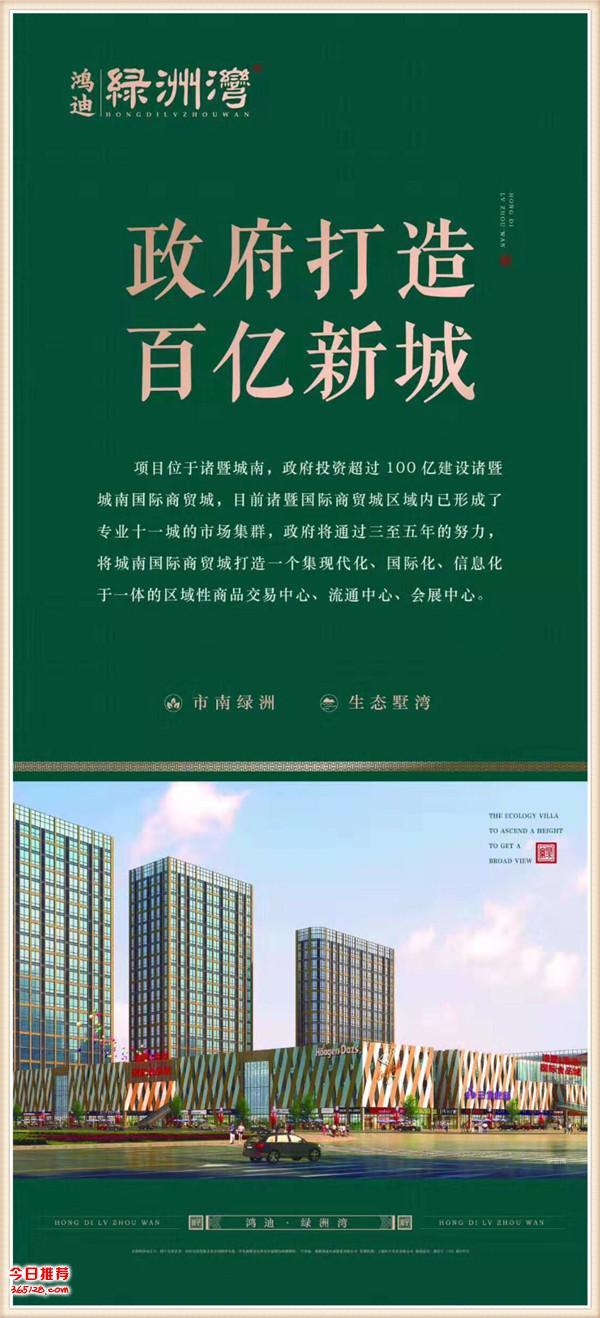 绍兴诸暨——【鸿迪绿洲湾】——官方网站——售楼处