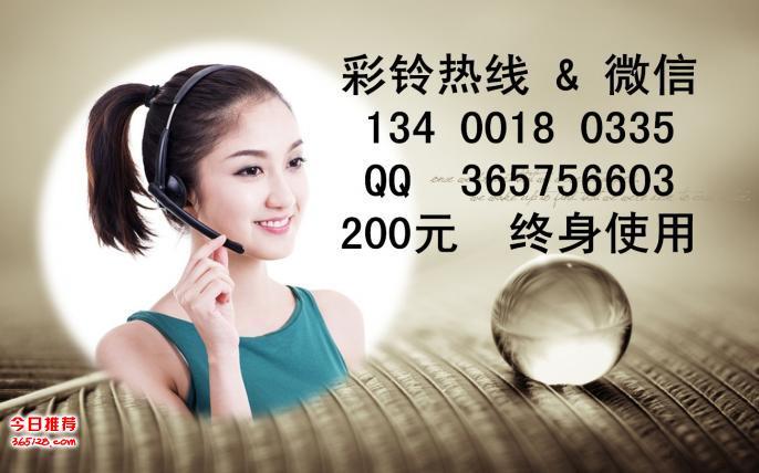 平顶山商务彩铃制作企业彩铃办理手机彩铃开通只需100元
