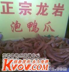 南京哪里有泡鸭爪技术配方培训,南京泡鸭爪做法传授