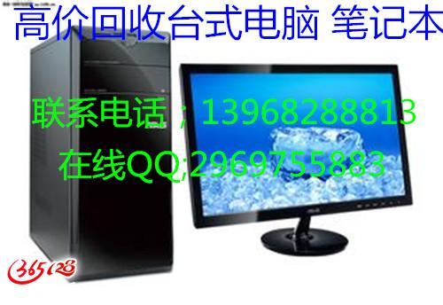 慈溪高价回收iPad笔记本电脑台式电脑公司电脑网吧电脑