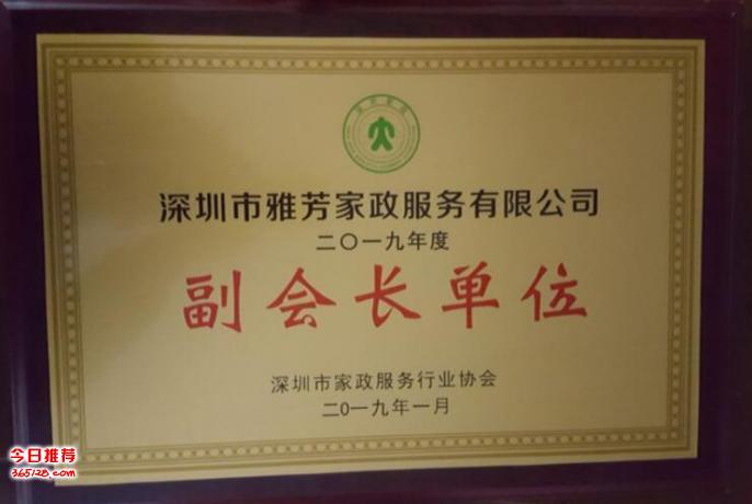 深圳市雅芳家政服务有限公司