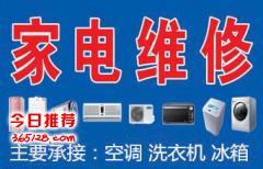 温州黄龙双屿仰义《空调维修、拆装、清洗、加液》