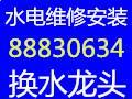 温州江滨路电路跳闸维修 电路漏电维修检测 快速上门
