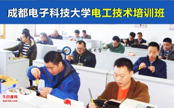 成都電工培訓學校哪家強電子科大電工培訓中心專業老師教學
