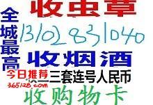 邯郸市回收中华烟软硬盒 邯郸市区烟酒回收店收烟收酒