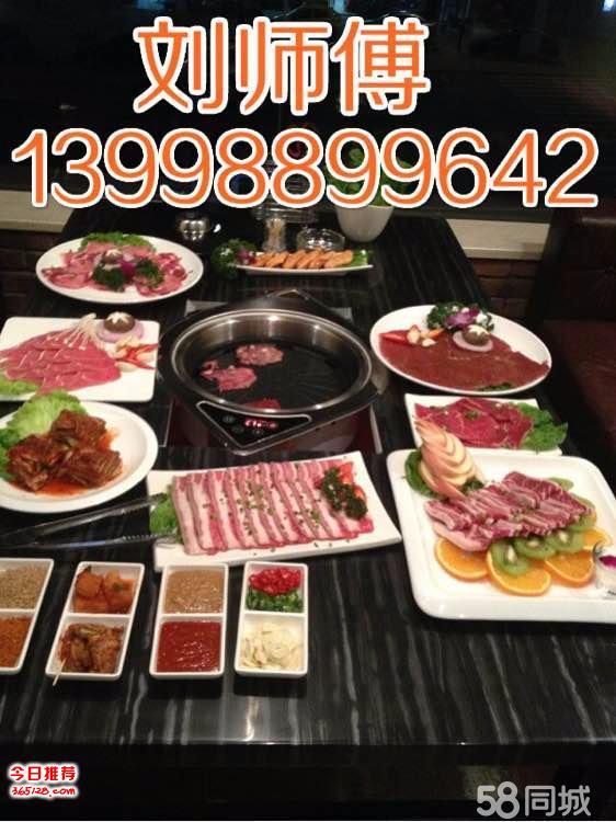 韩式烧烤厨师 韩式自助餐烧烤涮烤一体自助烤肉厨师 技术配方