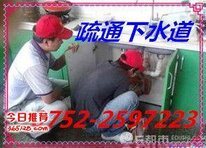惠州专业疏通厨房下水道,疏通马桶24小时服务,不通不收钱