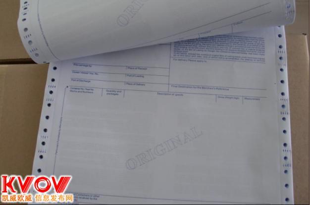 供应提单版面印刷 12联空运提单印刷 货代提单版面印刷