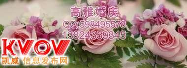 高級婚慶服務商—深圳高雅婚慶策劃機構