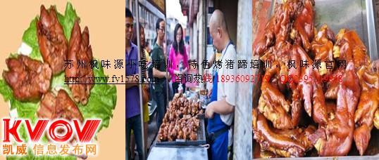 最火爆的小吃项目烤猪蹄培训 特色生煎包技术培训 蟹黄小笼汤
