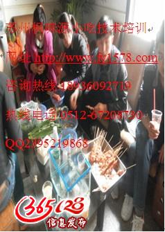 徐州哪有学做烤鱼技术 十三香小龙虾培训 夜市大排档烧烤学习
