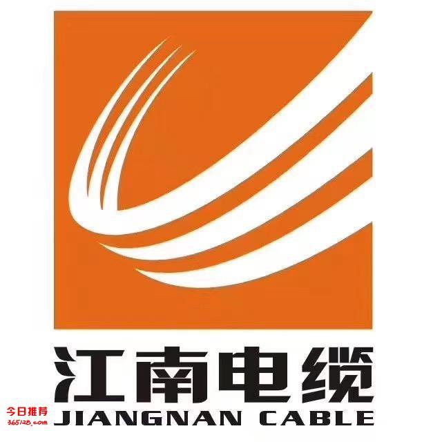無錫江南電纜有限公司廠家電話 聯系電話 聯系方式