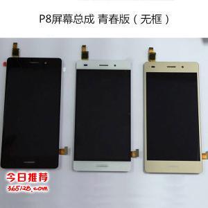 回收步步高V3手机屏幕