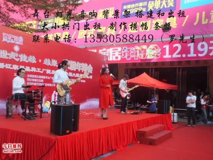 深圳市南山區舞臺搭建燈光出租音響出租條幅廣告制作