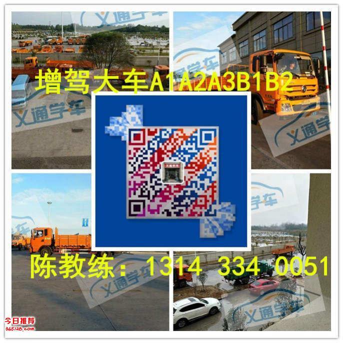 惠州增驾大车A1A2A3B1B2大货车60天拿证快班元旦优惠活动