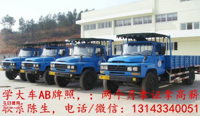肇庆考大车牌增驾A1A2A3B1B2三个月快班