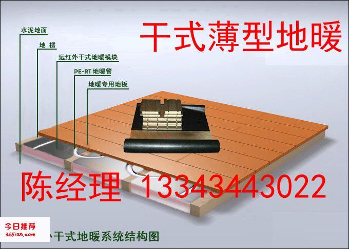 武汉干式地暖安装、武汉水地暖安装