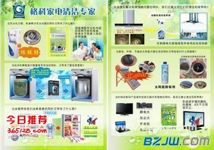 如何做好家电清洗生意,家电清洗选择哪家品牌售后服务好