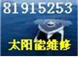 青岛胶南空调售后维修服务专区