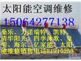 胶南开发区空调太阳能维修专业