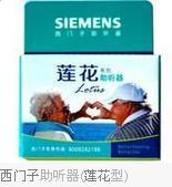 深圳市耳听声助听器有限公司助听器电池