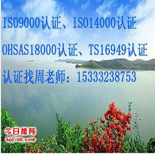 衡水ISO9001认证