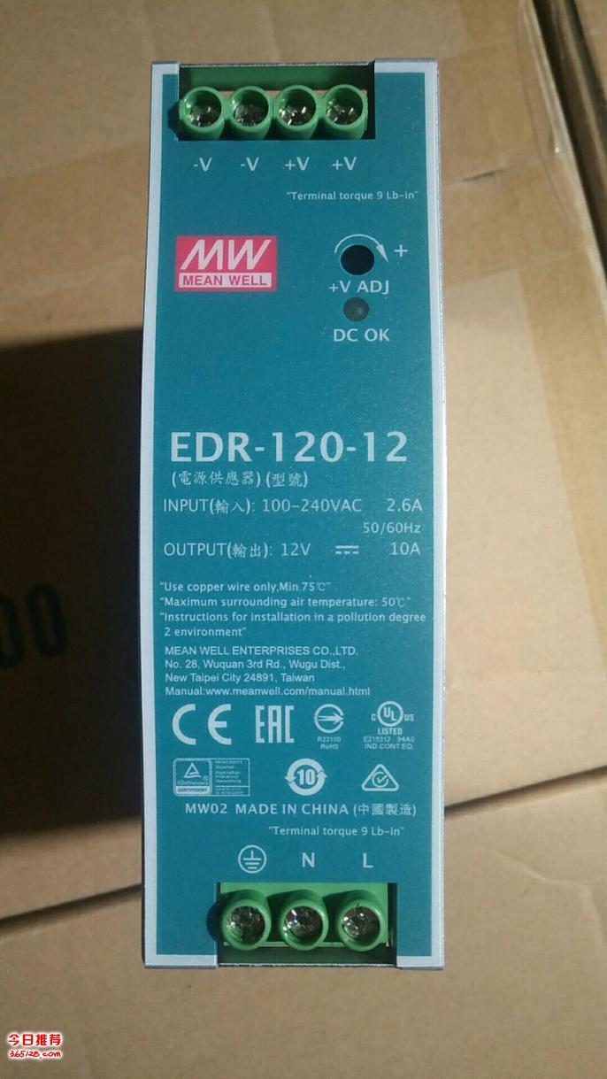EDR-120-12台湾明纬导轨电源,12V 120W工控自动化设备电源