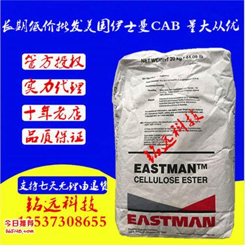 抗紫外线CAB 伊斯曼化学 553-0.4 可交联 木材 纸和塑料的涂料