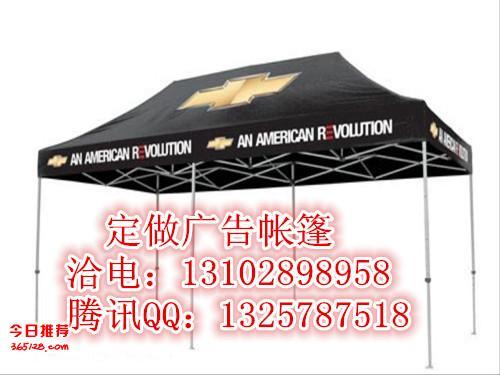 秦皇岛广告帐篷厂家、秦皇岛定做广告帐篷