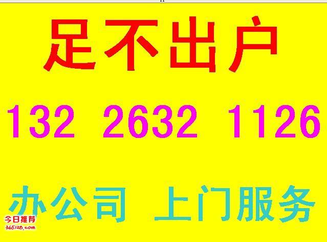 惠州工商注册本月筹集客户代理费全免