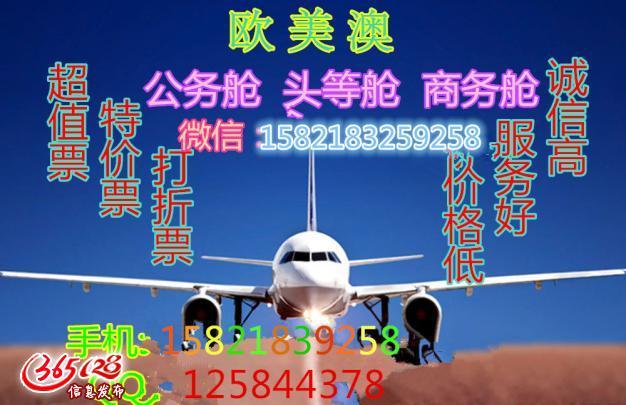 上海飞温哥华旅游在买特价往返商务舱机票