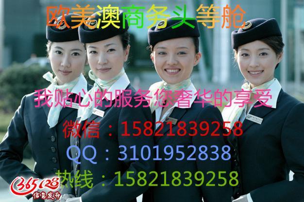 国泰香港到伦敦往返特价商务舱特价打折机票