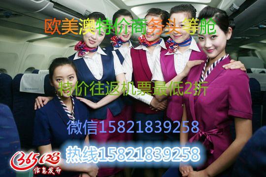 国泰香港去美国洛杉矶特价商务舱公务舱头等舱机票