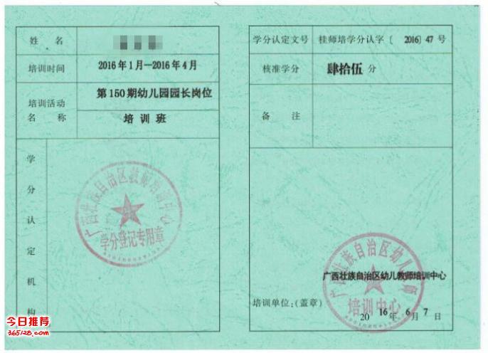 2016年广西幼儿园园长资格证报名流程费用及条件