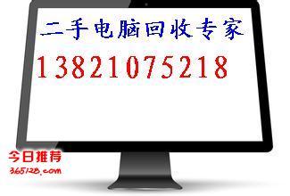27433260天津UPS电池回收 天津二手电脑回收
