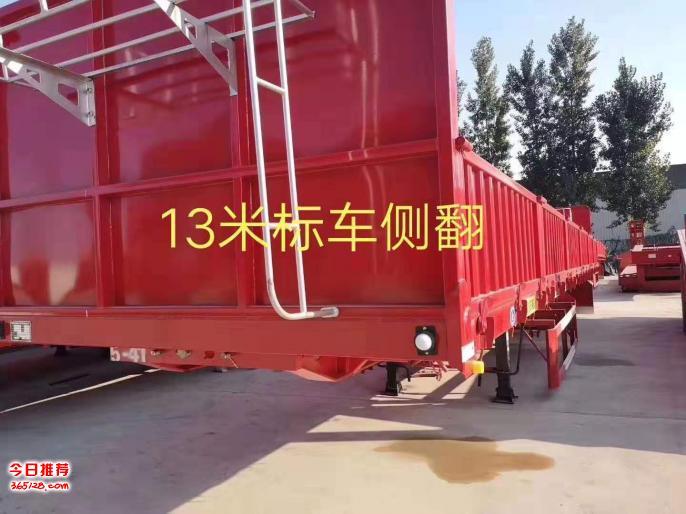 厂家直销13米标箱侧翻 可以旧换新 以重换轻