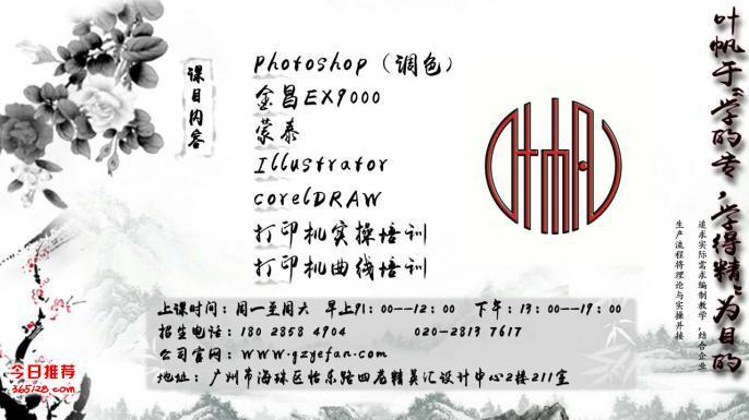 广州叶帆数码印花设计