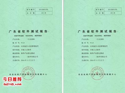 软件产品登记检测(软件退税检测报告)梅州 韶关 东莞 佛山