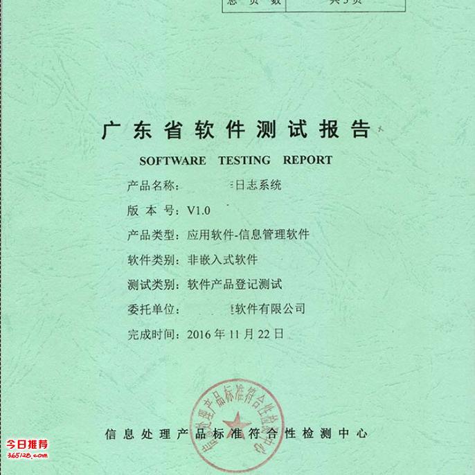 软件产品登记检测(软件退税检测报告)梅州