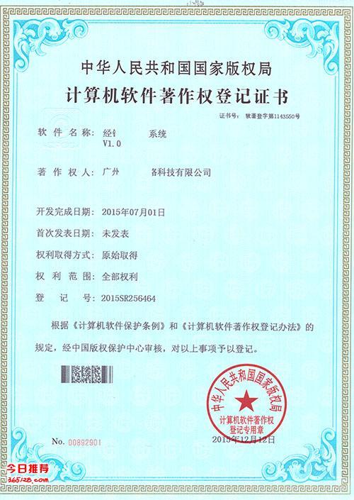 软件著作权登记申请(可加急和代开发材料)佛山 中山 驰丰一