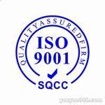佛山 江门ISO认证代理 零风险 先出证后付款 一站式服务