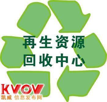 九江废品回收,西樵废旧物资回收,平洲废品回收