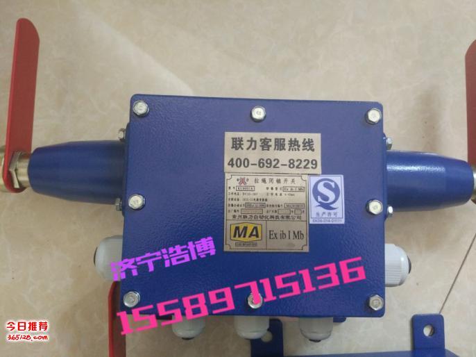 KG9001A-C2拉绳闭锁开关