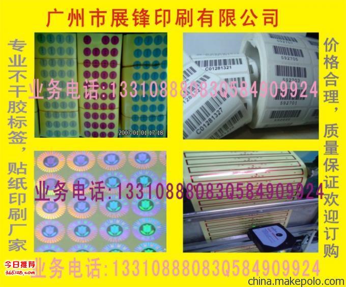 厂家直销神山不干胶标签价格,神山不干胶贴纸印刷厂家供应(